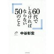 60代にしなければならない50のこと [単行本]