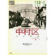 名古屋の歴史と文化を楽しむ〈1〉中村区まち物語(爽BOOKS) [単行本]