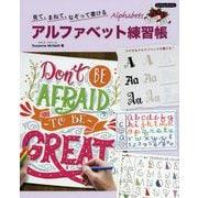 アルファベット練習帳-見て、まねて、なぞって書ける(Boutique books) [単行本]