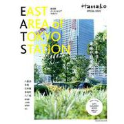 East Area of Tokyo Station Magazine [ムックその他]