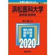 浜松医科大学(医学部〈医学科〉)-2020年版;No.83<No.83>(大学入試シリーズ) [全集叢書]