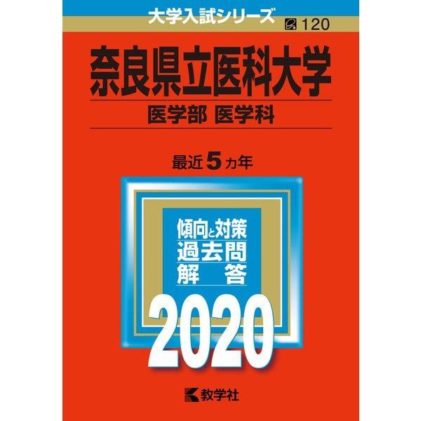 奈良県立医科大学(医学部〈医学科〉)-2020年版;No.120<No.120>(大学入試シリーズ) [全集叢書]