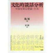 文化的談話分析-中国を探る理論・方法 [単行本]