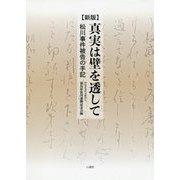 新版 真実は壁を透して-松川事件被告の手記 [単行本]