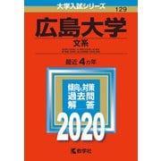 広島大学(文系)-2020年版;No.129<No.129>(大学入試シリーズ) [全集叢書]