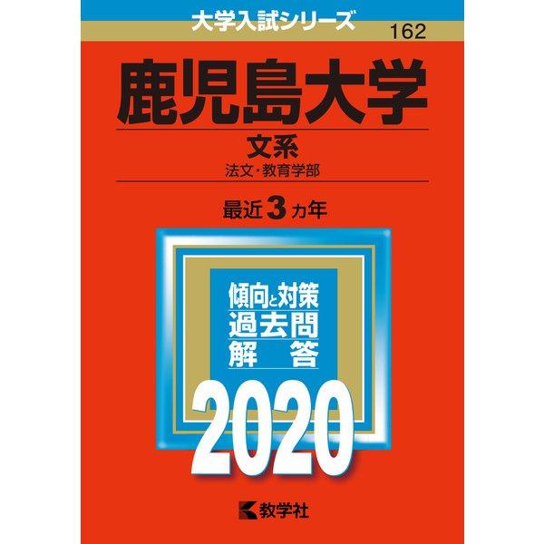 鹿児島大学(文系)-2020年版;No.162(大学入試シリーズ) [全集叢書]