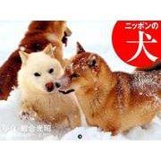 2020年カレンダー ニッポンの犬 [単行本]