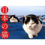 2020年カレンダー 日本の猫 [単行本]