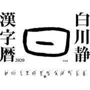 白川静漢字暦 2020 [単行本]