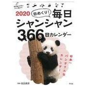 日めくり!毎日シャンシャン366日カレンダー 2020 [単行本]