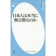 日本人は本当に無宗教なのか<924>(平凡社新書-平凡社新書) [新書]