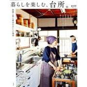 暮らしを楽しむ、台所。-料理と器と道具のおいしい関係(別冊エッセ) [ムックその他]