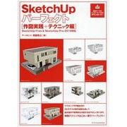 SketchUpパーフェクト 作図実践+テクニック編 SketchUp Free & SketchUp Pro 2019対応 [単行本]