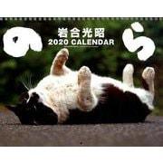 猫カレンダーのら 2020 [単行本]