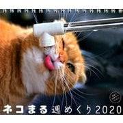 ネコまる週めくりカレンダー 2020 [単行本]