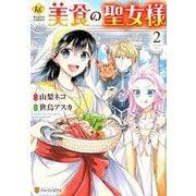 美食の聖女様 2(Regina COMICS) [コミック]