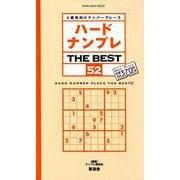 ハードナンプレ THE BEST 52 (晋遊舎ムック) [ムックその他]
