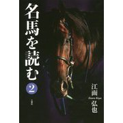 名馬を読む〈2〉 [単行本]