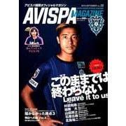 AVISPA MAGAZINE Vol.20 (メディパルムック) [ムックその他]