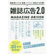 雑誌広告2.0 [単行本]