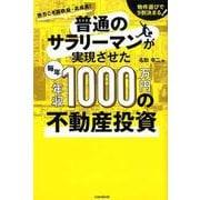 普通のサラリーマンが実現させた(毎年)年収1000万円の不動産投資-地方こそ高収益・高成長! 物件選びで9割決まる! [単行本]