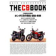 THE CB BOOK [ムックその他]