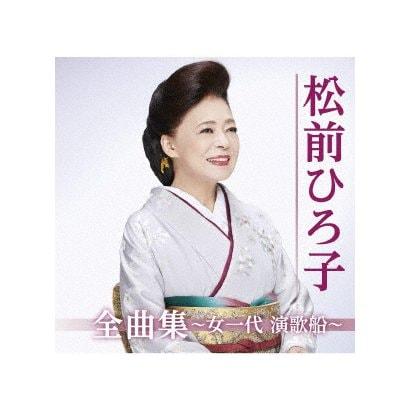 松前ひろ子/松前ひろ子全曲集~女一代 演歌船~