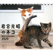 岩合光昭のネコミニカレンダー 2020 [単行本]