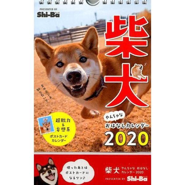 柴犬やんちゃんなおはなしカレンダー 2020 [単行本]