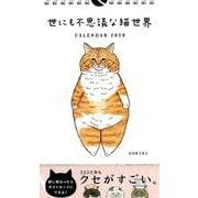 世にも不思議な猫世界カレンダー 2020 [単行本]