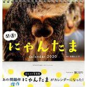 にゃんたまカレンダー 2020 [単行本]