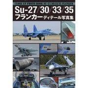 Su-27/30/33/35フランカーディテール写真集 [単行本]