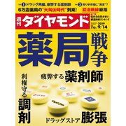 週刊 ダイヤモンド 2019年 9/14号 [雑誌]