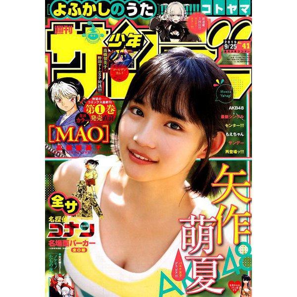 週刊少年サンデー 2019年 9/25号 [雑誌]