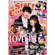 Star Creators! Autumn 2019(カドカワエンタメムック) [ムックその他]