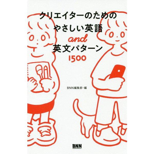 クリエイターのためのやさしい英語and英文パターン1500 [単行本]