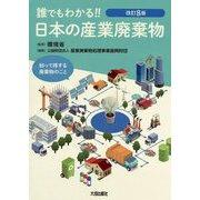 誰でもわかる!!日本の産業廃棄物―知って得する廃棄物のこと 改訂8版 [単行本]