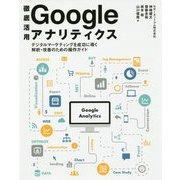 徹底活用 Googleアナリティクス―デジタルマーケティングを成功に導く解析・改善のための操作ガイド [単行本]