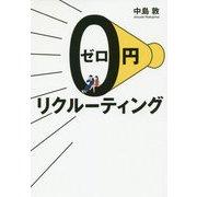 0円リクルーティング [単行本]