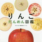 りんごだんめん図鑑 [絵本]