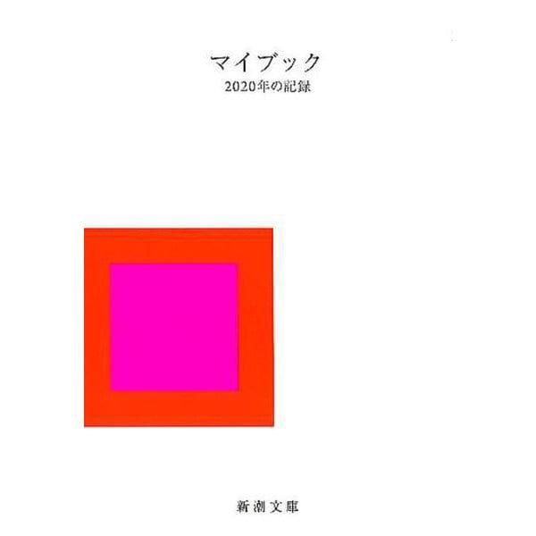 マイブック-2020年の記録(新潮文庫 ん 70-22) [文庫]