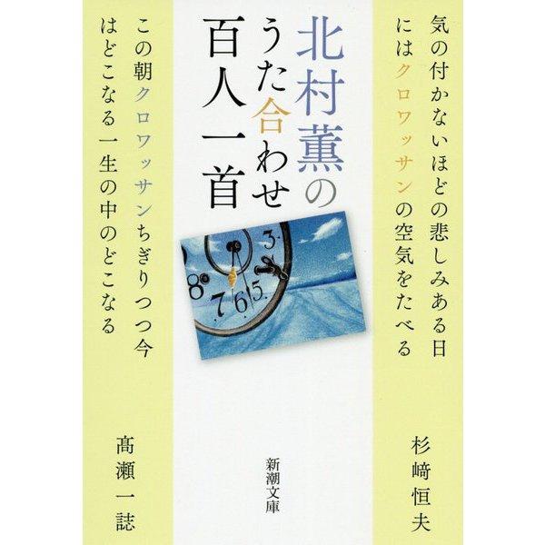 北村薫のうた合わせ百人一首(新潮文庫) [文庫]