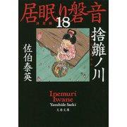 捨雛ノ川―居眠り磐音〈18〉決定版(文春文庫) [文庫]