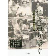 往き還り繋ぐ―障害者運動 於&発 福島の50年 [単行本]
