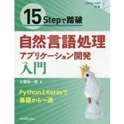 15Stepで踏破 自然言語処理アプリケーション開発入門(Step up!選書) [単行本]