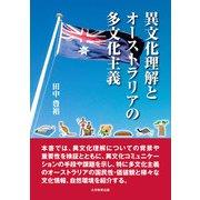 異文化理解とオーストラリアの多文化主義 [単行本]