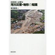 技術者に必要な河川災害・地形の知識 [単行本]