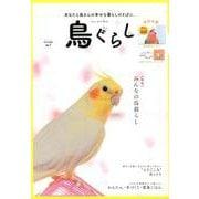 鳥ぐらし VOL.1(2019AUTUMN) [単行本]