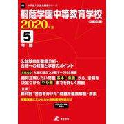 桐蔭学園中等教育学校 2020年度 [全集叢書]