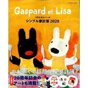 リサとガスパールシンプル家計簿 2020(扶桑社ムック) [ムックその他]